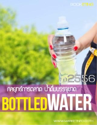 หน้าปก-กลยุทธ์การตลาดน้ำดื่มบรรจุขวด-ปี2556-ookbee