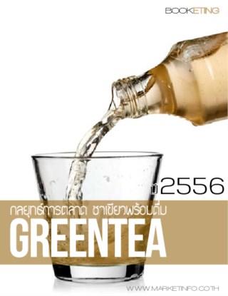 หน้าปก-กลยุทธ์การตลาดชาเขียวพร้อมดื่ม-ปี2556-ookbee