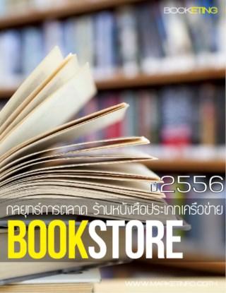 หน้าปก-กลยุทธ์การตลาดร้านหนังสือประเภทเครือข่าย-ปี2556-ookbee