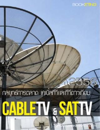 หน้าปก-กลยุทธ์การตลาดเคเบิ้ลทีวีและทีวีดาวเทียม-ปี2556-ookbee