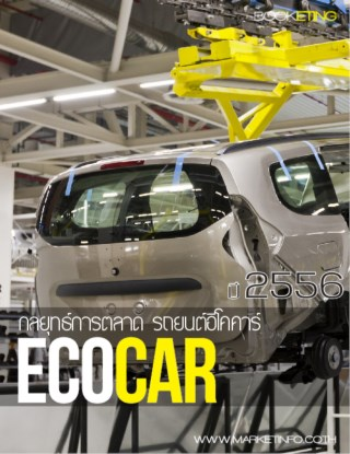หน้าปก-กลยุทธ์การตลาดรถยนต์อีโคคาร์-ปี2556-ookbee