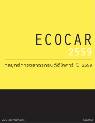 หน้าปก-กลยุทธ์การตลาดรถยนต์อีโคคาร์-ปี2559-ookbee