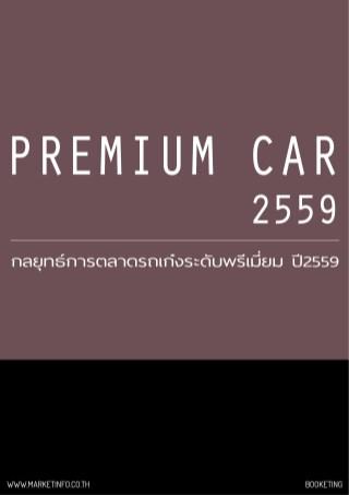 กลยุทธ์การตลาดรถเก๋งพรีเมียม-ปี-59-หน้าปก-ookbee