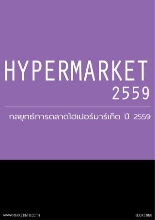 หน้าปก-กลยุทธ์การตลาดไฮเปอร์มาร์เก็ต-ปี2559-ookbee