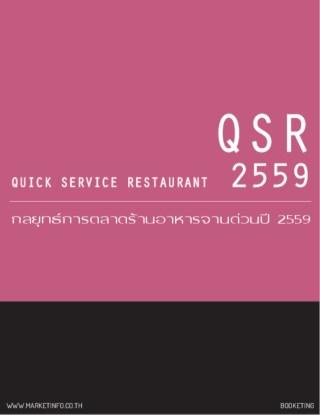 หน้าปก-กลยุทธ์การตลาดร้านอาหารจานด่วน-ปี2559-ookbee