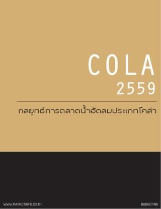 หน้าปก-กลยุทธ์การตลาดน้ำอัดลมประเภทโคล่า-ปี-2559-ookbee