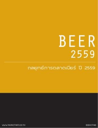 หน้าปก-กลยุทธ์การตลาดเบียร์-ปี-2559-ookbee