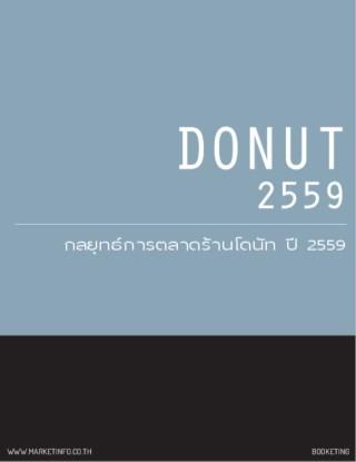 กลยุทธ์การตลาดร้านโดนัท-ปี-2559-หน้าปก-ookbee
