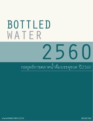 หน้าปก-กลยุทธ์การตลาดน้ำดื่มบรรจุขวด-ปี2560-ookbee