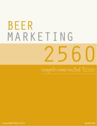 หน้าปก-กลยุทธ์การตลาดเบียร์-ปี2560-ookbee
