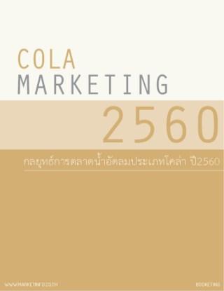 หน้าปก-กลยุทธ์การตลาดน้ำอัดลมเฉพาะโคล่า-ปี2560-ookbee