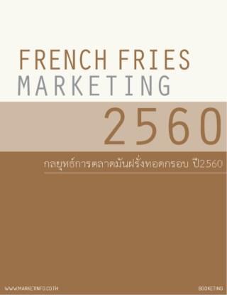 กลยุทธ์การตลาดมันฝรั่งทอดกรอบ-ปี2560-หน้าปก-ookbee