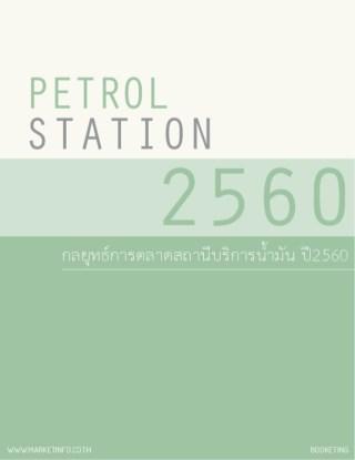 หน้าปก-กลยุทธ์การตลาดสถานีบริการน้ำมัน-ปี2560-ookbee