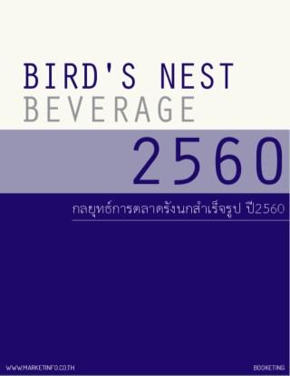 หน้าปก-กลยุทธ์การตลาดรังนกแท้สำเร็จรูป-ปี2560-ookbee