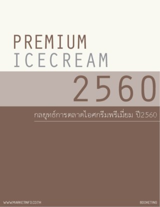 กลยุทธ์การตลาดไอศกรีมพรีเมี่ยม-ปี2560-หน้าปก-ookbee