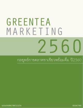 หน้าปก-กลยุทธ์การตลาดชาเขียวพร้อมดื่ม-ปี2560-ookbee