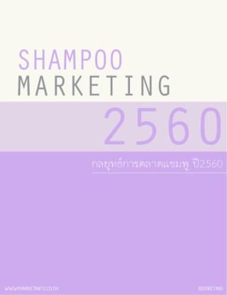 หน้าปก-กลยุทธ์การตลาดแชมพู-ปี2560-ookbee