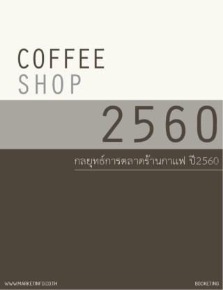 หน้าปก-กลยุทธ์การตลาดร้านกาแฟ-ปี2560-ookbee
