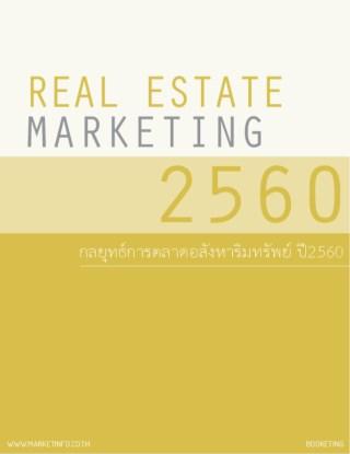 หน้าปก-กลยุทธ์การตลาดอสังหาริมทรัพย์-ปี2560-ookbee