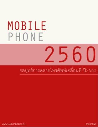 หน้าปก-กลยุทธ์การตลาดโทรศัพท์เคลื่อนที่-ปี2560-ookbee
