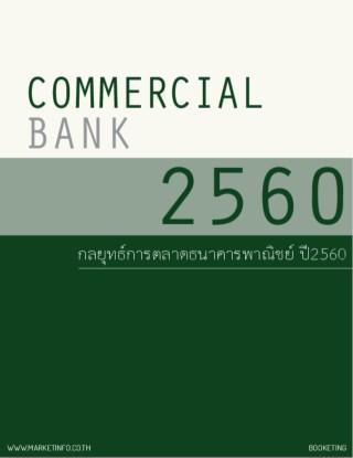 หน้าปก-กลยุทธ์การตลาดธนาคารพาณิชย์-ปี2560-ookbee