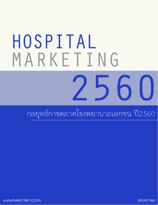 หน้าปก-กลยุทธ์การตลาดโรงพยาบาลเอกชน-ปี2560-ookbee