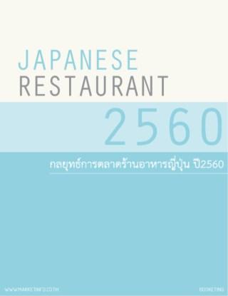 หน้าปก-กลยุทธ์การตลาดร้านอาหารญี่ปุ่น-ปี2560-ookbee