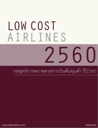หน้าปก-กลยุทธ์การตลาดสายการบินต้นทุนต่ำ-ปี2560-ookbee