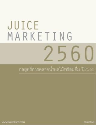 หน้าปก-กลยุทธ์การตลาดน้ำผลไม้พร้อมดื่ม-ปี2560-ookbee
