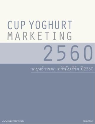 หน้าปก-กลยุทธ์การตลาดคัพโยเกิร์ต-ปี2560-ookbee