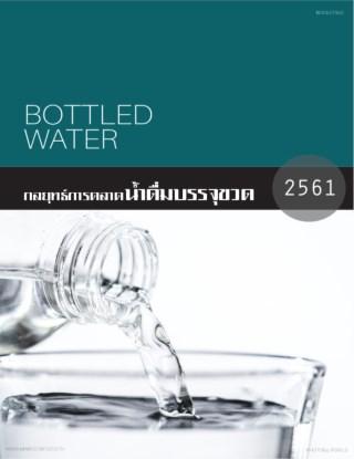 กลยุทธ์การตลาดน้ำดื่มบรรจุขวด-ปี2561-หน้าปก-ookbee