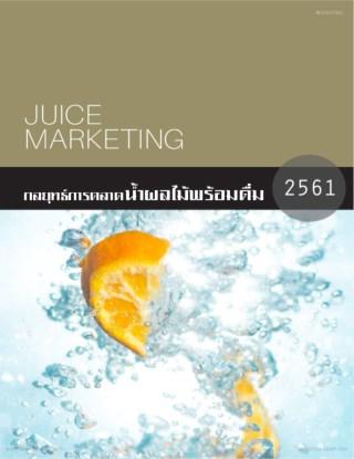 หน้าปก-กลยุทธ์การตลาดน้ำผลไม้พร้อมดื่ม-ปี2561-ookbee
