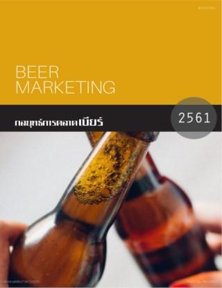 หน้าปก-กลยุทธ์การตลาดเบียร์-ปี2561-ookbee