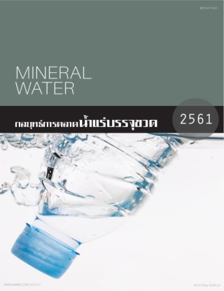 หน้าปก-กลยุทธ์การตลาดน้ำแร่บรรจุขวด-ปี2561-ookbee