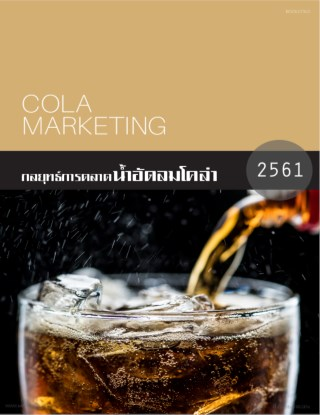 กลยุทธ์การตลาดน้ำอัดลมเฉพาะโคล่า-ปี2561-หน้าปก-ookbee