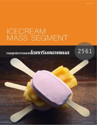 หน้าปก-กลยุทธ์การตลาดไอศกรีมตลาดแมส-ปี2561-ookbee