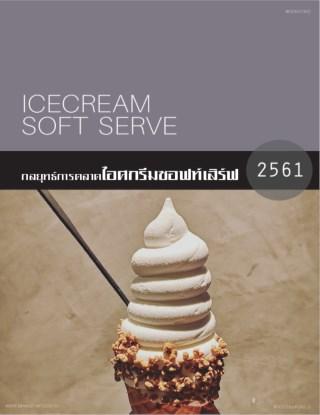 หน้าปก-กลยุทธ์การตลาดไอศกรีมซอฟท์เสิร์ฟ-ปี2561-ookbee