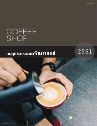หน้าปก-กลยุทธ์การตลาดร้านกาแฟ-ปี2561-ookbee