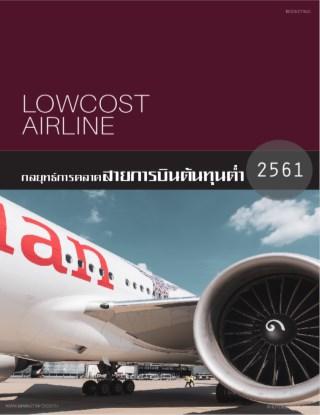 หน้าปก-กลยุทธ์การตลาดสายการบินต้นทุนต่ำ-ปี2561-ookbee