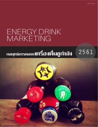 หน้าปก-กลยุทธ์การตลาดเครื่องดื่มชูกำลัง-ปี2561-ookbee
