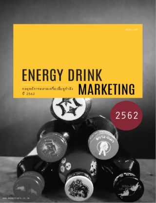 หน้าปก-กลยุทธ์การตลาดเครื่องดื่มชูกำลัง-ปี2562-ookbee