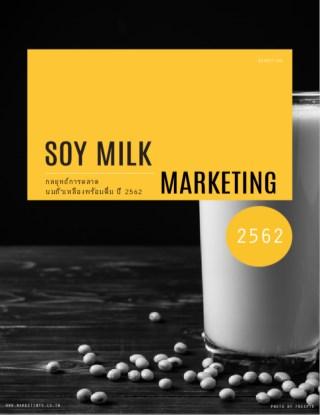 หน้าปก-กลยุทธ์การตลาดนมถั่วเหลืองพร้อมดื่ม-ปี2562-ookbee