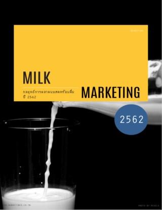 หน้าปก-กลยุทธ์การตลาดนมสดพร้อมดื่ม-ปี2562-ookbee