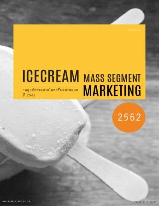หน้าปก-กลยุทธ์การตลาดไอศกรีมตลาดแมส-ปี2562-ookbee