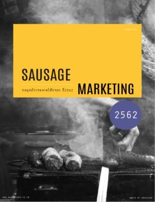หน้าปก-กลยุทธ์การตลาดไส้กรอก-ปี2562-ookbee