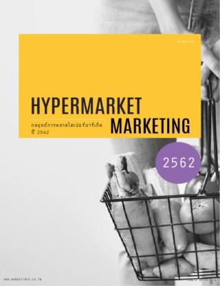 หน้าปก-กลยุทธ์การตลาดไฮเปอร์มาร์เก็ต-ปี2562-ookbee