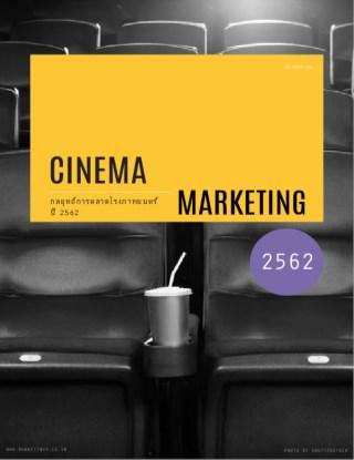 หน้าปก-กลยุทธ์การตลาดโรงภาพยนตร์-ปี2562-ookbee