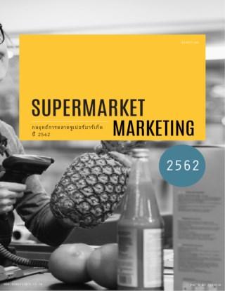 กลยุทธ์การตลาดซูเปอร์มาร์เก็ต-ปี2562-หน้าปก-ookbee