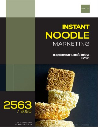 หน้าปก-กลยุทธ์การตลาดบะหมี่กึ่งสำเร็จรูป-ปี2563-ookbee