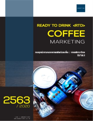 หน้าปก-กลยุทธ์การตลาดกาแฟพร้อมดื่ม-ปี2563-ookbee